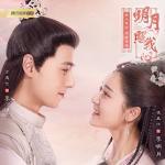 Download nhạc online Phong Hoa / 风华 (Trăng Sáng Chiếu Lòng Ta OST) mới