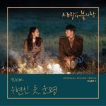 Tải bài hát hay But It's Destiny (Crash Landing On You OST) Mp3 hot