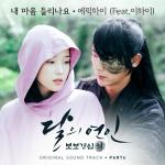Nghe nhạc hay Can You Hear My Heart (Moon Lovers Scarlet Heart Ryo OST) mới