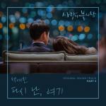 Tải nhạc Mp3 Here I Am Again (Crash Landing On You OST) hay online