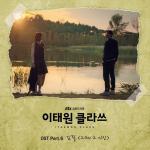 Tải bài hát mới Someday, The Boy (Itaewon Class Ost) Mp3 hot