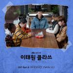 Download nhạc hay With Us (Itaewon Class Ost) Mp3 miễn phí