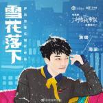 Download nhạc hot Hoa Tuyết Rơi / 雪花落下 (Lê Hấp Đường Phèn OST) hay nhất