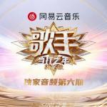 Download nhạc mới Thần Thụ (神树) (Live) hay nhất
