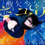 Tải bài hát online Juuoku nen (十億年) Mp3 hot