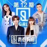 Download nhạc hot Muốn Gặp Em (想见你想见你想见你) (Live) Mp3 mới
