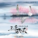 Nghe nhạc hot Viết Tiếp (续写) Mp3 mới