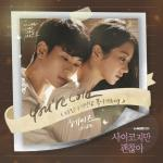 Download nhạc hot You're Cold (It's Okay To Not Be Okay Ost) hay online