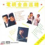 Tải bài hát mới Tìm Ra Hồ Nước (發現灣) Mp3 hot