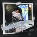 Nghe nhạc Mp3 In Your Time (It's Okay To Not Be Okay Ost) mới