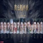 Tải nhạc Tình Yêu Của Gió (风之恋) mới