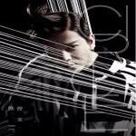 Tải bài hát mới Cái Bẫy (圈套) Mp3 hot