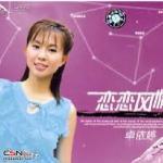 Nghe nhạc mới Tình Ca Sơn Trà (茶山情歌) Mp3 trực tuyến