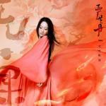 Download nhạc hot Nhớ Nhung (念) Mp3 trực tuyến