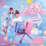 Download nhạc mới Khuê Mật Đại Quá Thiên (闺蜜大过天) online
