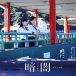 Nghe nhạc online STU48 (Okayama ver.) (STU48 岡山ver.) Mp3 miễn phí