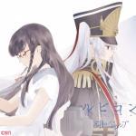 Download nhạc Mp3 Rubicon (ルビコン) chất lượng cao