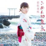 Tải bài hát Mp3 Kawa no Nagare no You Ni -Iwasa Misaki version- (川の流れのように -岩佐美咲バージョン-) mới