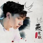 Tải bài hát mới Yến Vô Hiết / 燕无歇 Remix Mp3 hot