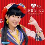 Download nhạc hay Koisuru Juuden Prius ~Koisuru Fortune Cookie 2~ (Kansai Version) online