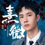 Tải nhạc online Hi Vi / 熹微 (Hữu Phỉ OST) miễn phí