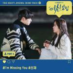 Tải bài hát I'm Missing You (True Beauty Ost) Mp3 hot