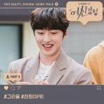 Download nhạc hay Starlight (True Beauty Ost) Mp3 miễn phí