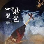 Download nhạc hay Một Khúc Tỳ Bà (一曲琵琶) mới online
