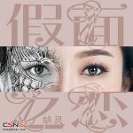 Download nhạc hot Giả Diện Chi Luyến (假面之恋) Mp3 trực tuyến