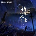 Download nhạc mới Tướng Quân Thử Sinh (将军此生)