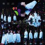 Tải nhạc hay Happy Aura (ハッピーオーラ) Mp3 trực tuyến