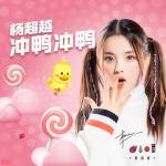 Tải nhạc online Rushing Duck (冲鸭冲鸭) về điện thoại