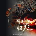 Tải bài hát hot Tứ Thời Đãi Quy Nhân (四时待归人) Mp3 online