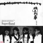 Tải bài hát hay Thân Ái (親愛的) Mp3 trực tuyến