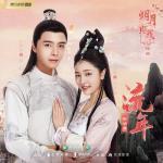 Tải nhạc online Lưu Niên (流年) Mp3 hot