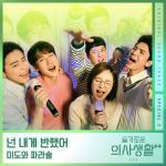 Tải nhạc You Have A Crush On Me (Drama Version) (Hospital Playlist 2 OST) Mp3 online