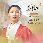 Nghe nhạc hay Always, Be With You (Lovers Of The Red Sky OST) Mp3 hot